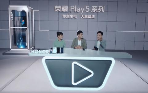 2000元价位屏占比最高直屏手机—荣耀Play5T发布