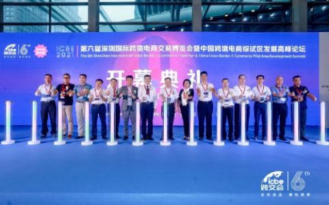 年末跨境行业压轴大展ICBE深圳跨交会10月8日开幕,集千家企业现场选品!