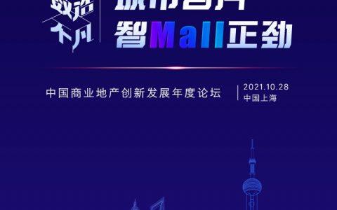 12位大咖500+嘉宾! MobTech袤博科技2021中国商业地产论坛最新议程发布