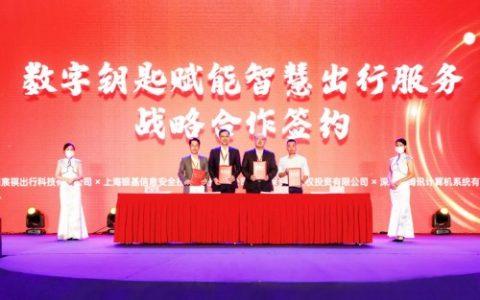 数字钥匙赋能智慧出行 腾讯、如祺出行、人保股权、上海银基达成战略合作