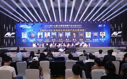 2021年中国音视频产业大会圆满落幕:Mini LED引领行业升级