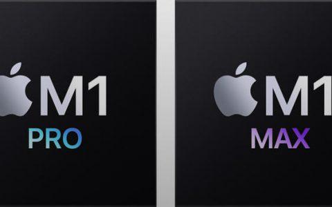 苹果M1 Pro/Max发布!脱离英特尔魔爪!苹果单飞来到全新高度!