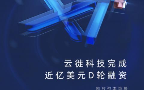 凯欣资本领投,云徙科技获近亿美元D轮融资