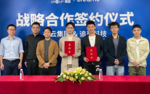 行云集团与追觅科技签约,为中国智能家电全球化按下快进键