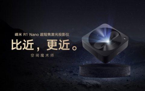 百吋巨幕唾手可得 峰米R1 Nano激光投影仪开启家庭影院时代