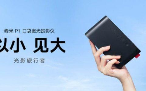 投影仪装进口袋不是梦 看峰米P1口袋激光投影仪是如何实现高质量大屏观影?
