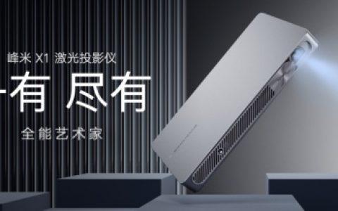 随时随地享受大屏,峰米X1激光投影仪便携更惊艳