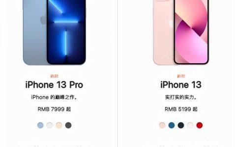 使用一个月后复盘心得:iPhone 13系列买哪款更合适?