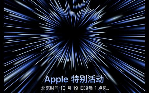 苹果新品,明天见
