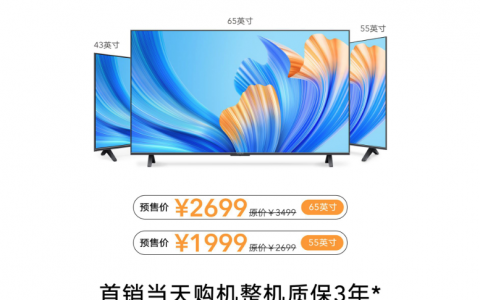 双11大屏电视首选荣耀智慧屏X2系列,售价只要1999元起