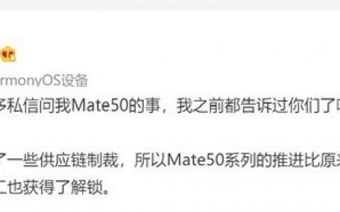 华为重回5G行列 Mate 50系列搭载麒麟9000 5G处理器