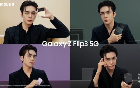 三星宋祖儿曾舜晞演绎Galaxy Z Flip3 5G,开启折叠时尚升级体验