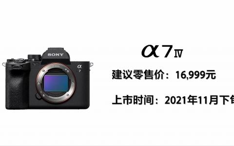 索尼A7M4正式发布,售价16999元,2021年11月下旬开售