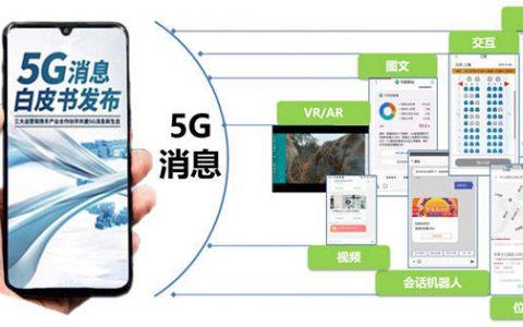5G消息有望10月中下旬试商用,微信即将迎来强大竞争对手?